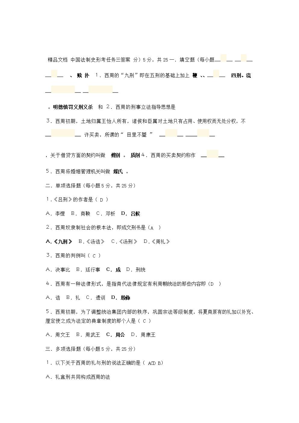 中国法制史形考任务三四答案资料.doc