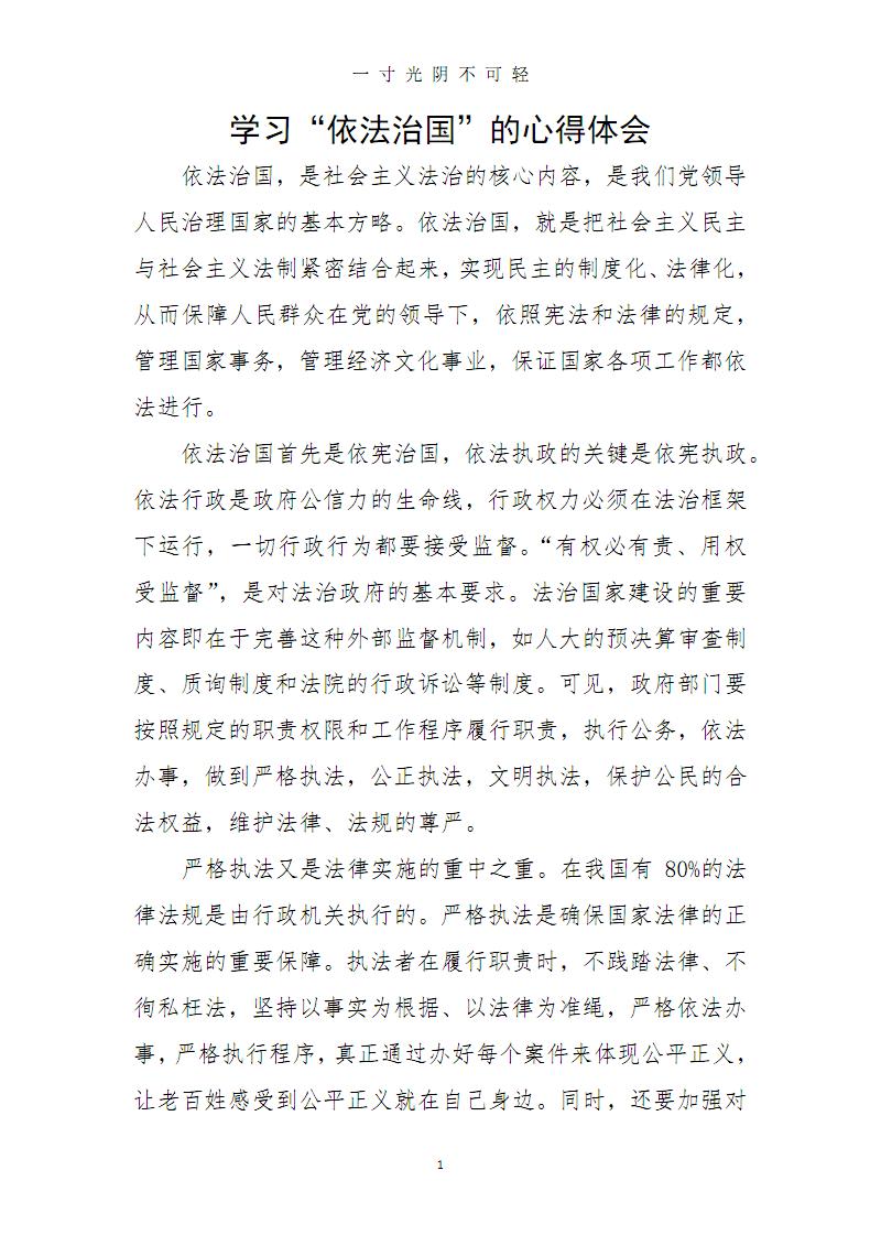 依法治国心得体会PDF打印.pdf