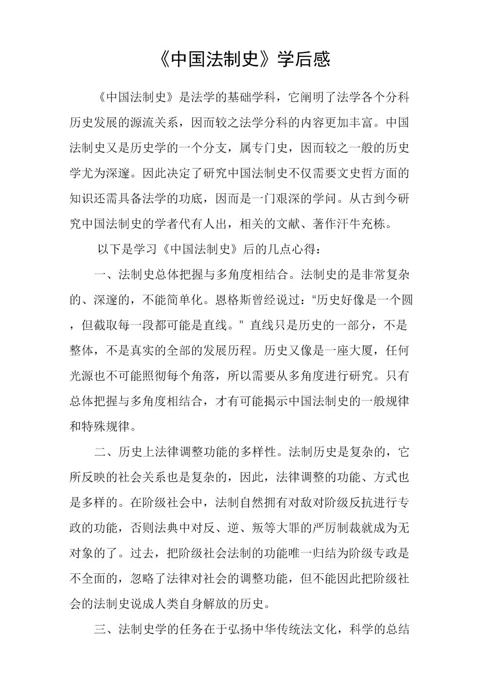 《中国法制史》读后感.doc