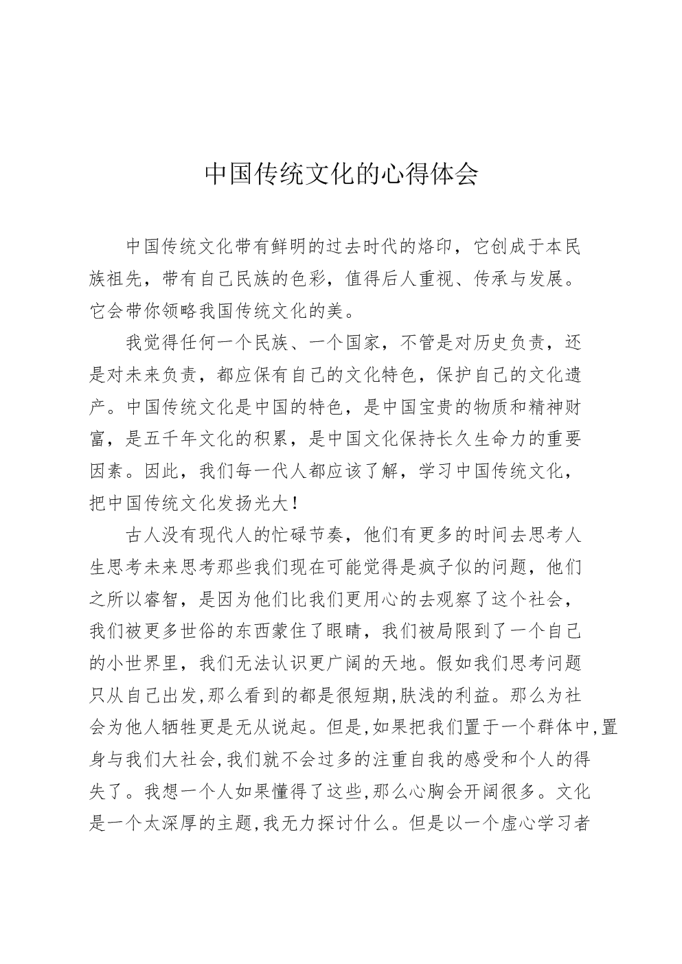 中国传统文化的心得体会.doc