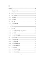 建筑工程施工组织设计(最完整范例).pdf