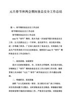 元旦春节和两期间食品安全工作总结.docb612的自动瘦脸图片