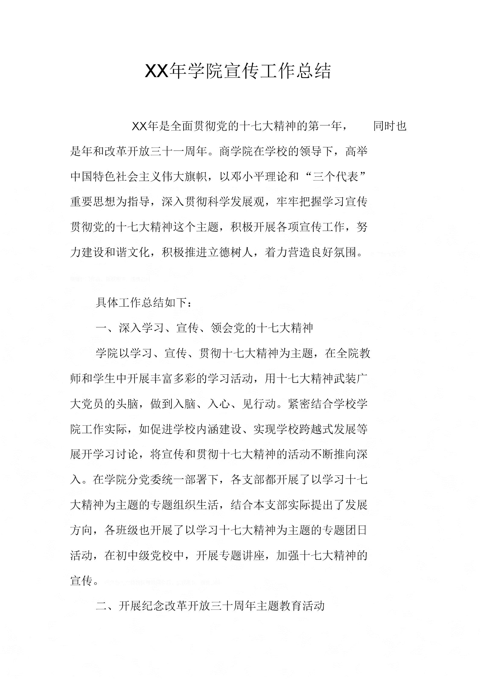 学院宣传工作总结.docx