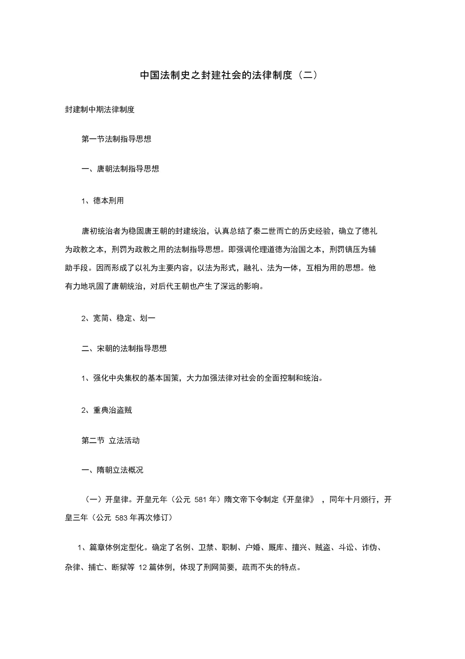 中国法制史之封建社会的法律制度(二).docx