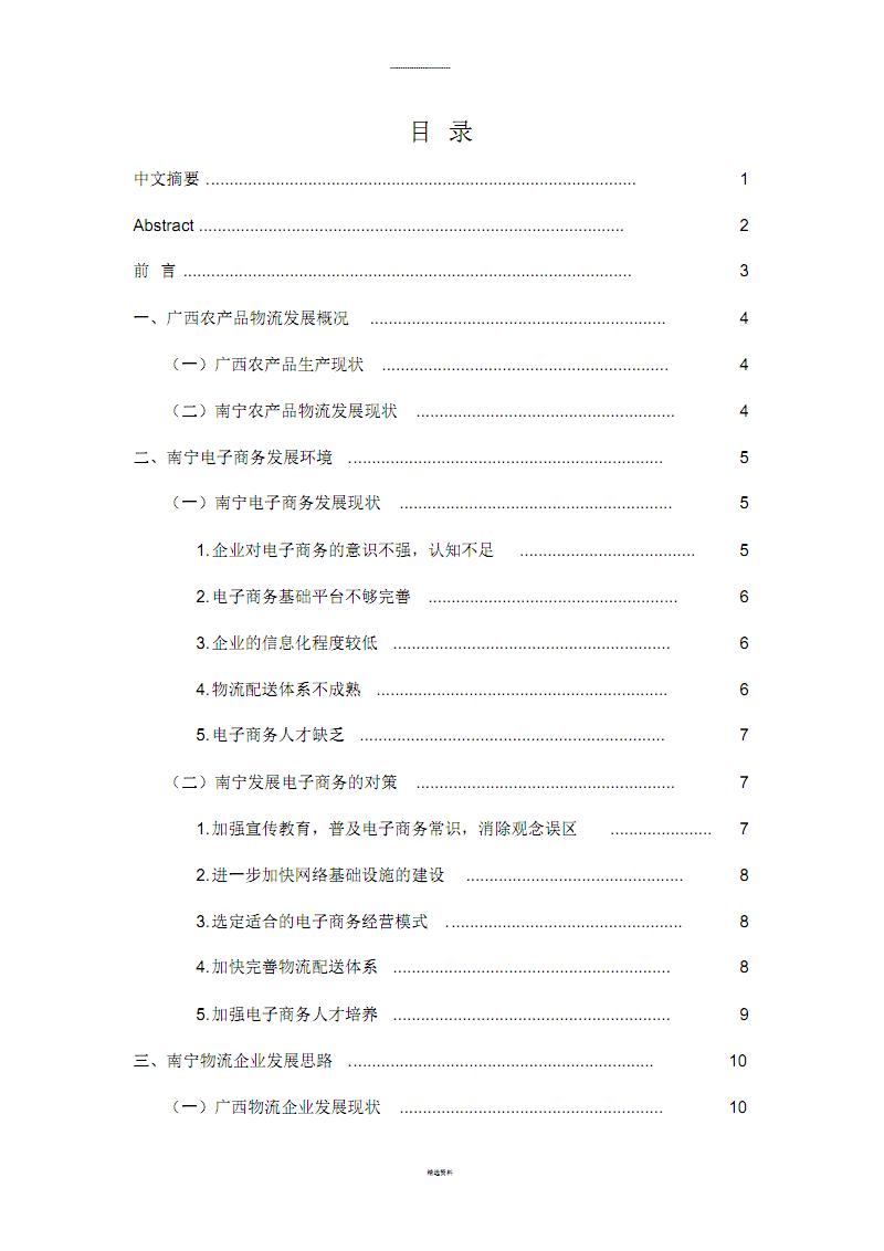 关于南宁农产品电子商务物流配送模式.pdf
