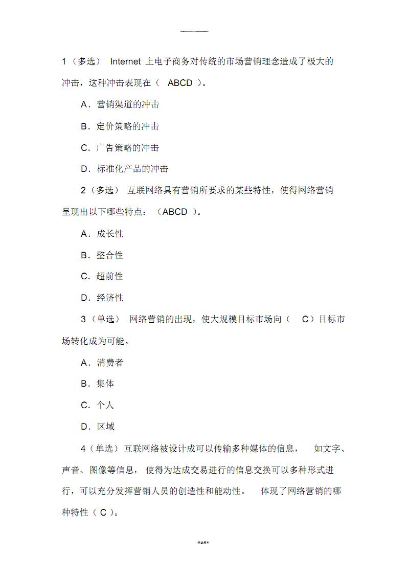 山东专升本电子商务网络营销试题.pdf