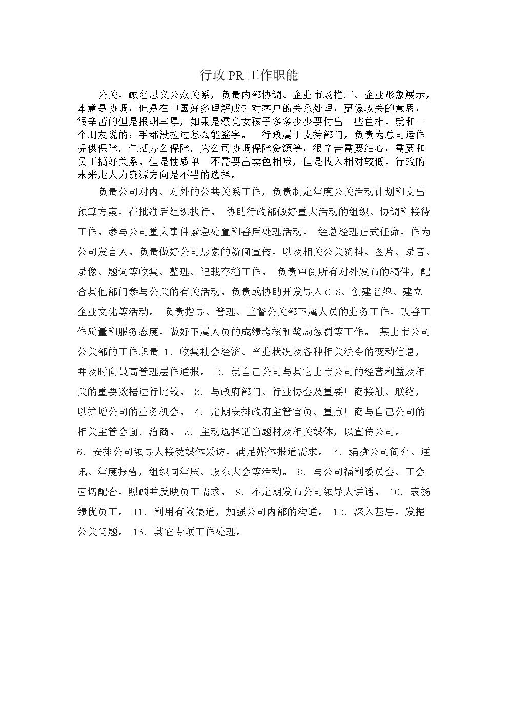 【实用资料】PR工作职能.doc