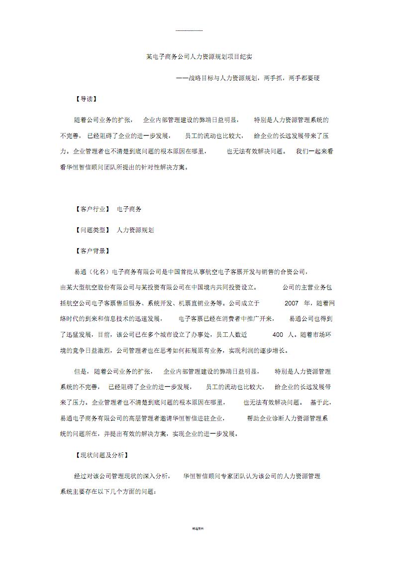 某电子商务公司人力资源规划项目纪实(1).pdf