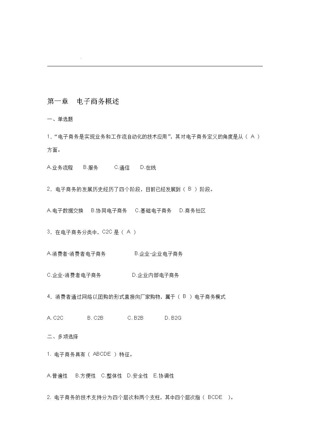 电子商务概论习题集 更新版本.doc