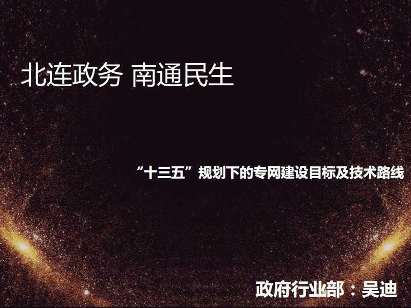 电子政务专网解决方案.pdf