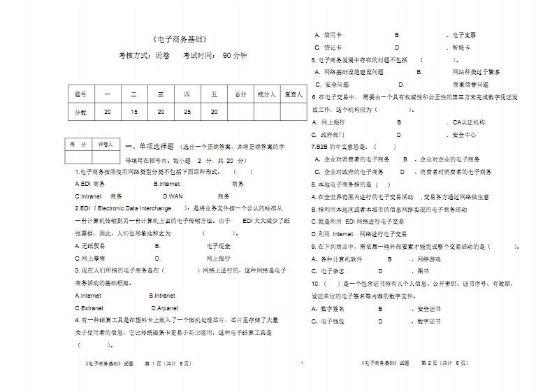 (最新)电子商务基础试卷.pdf