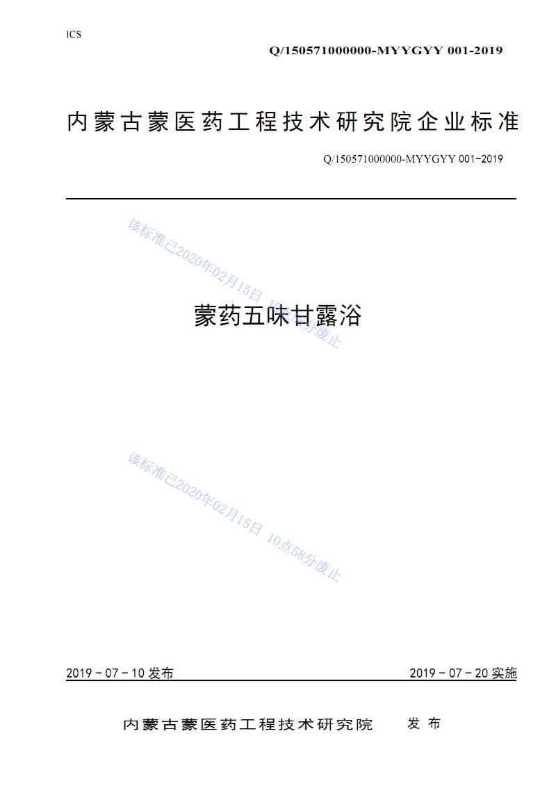 Q\150571000000-MYYGYY 001-2019蒙药五味甘露浴.pdf