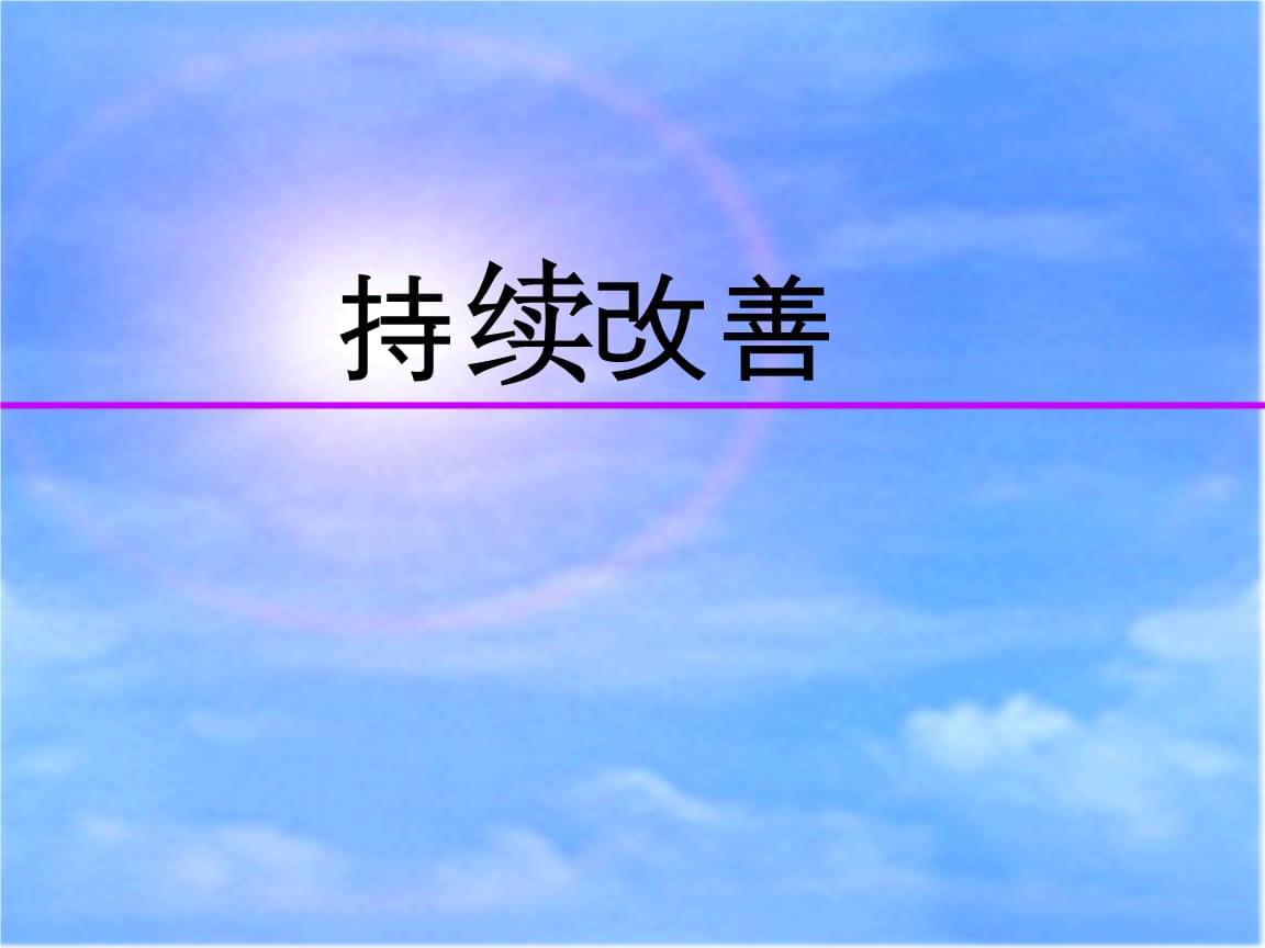 持续改善(精品PPT).pptx