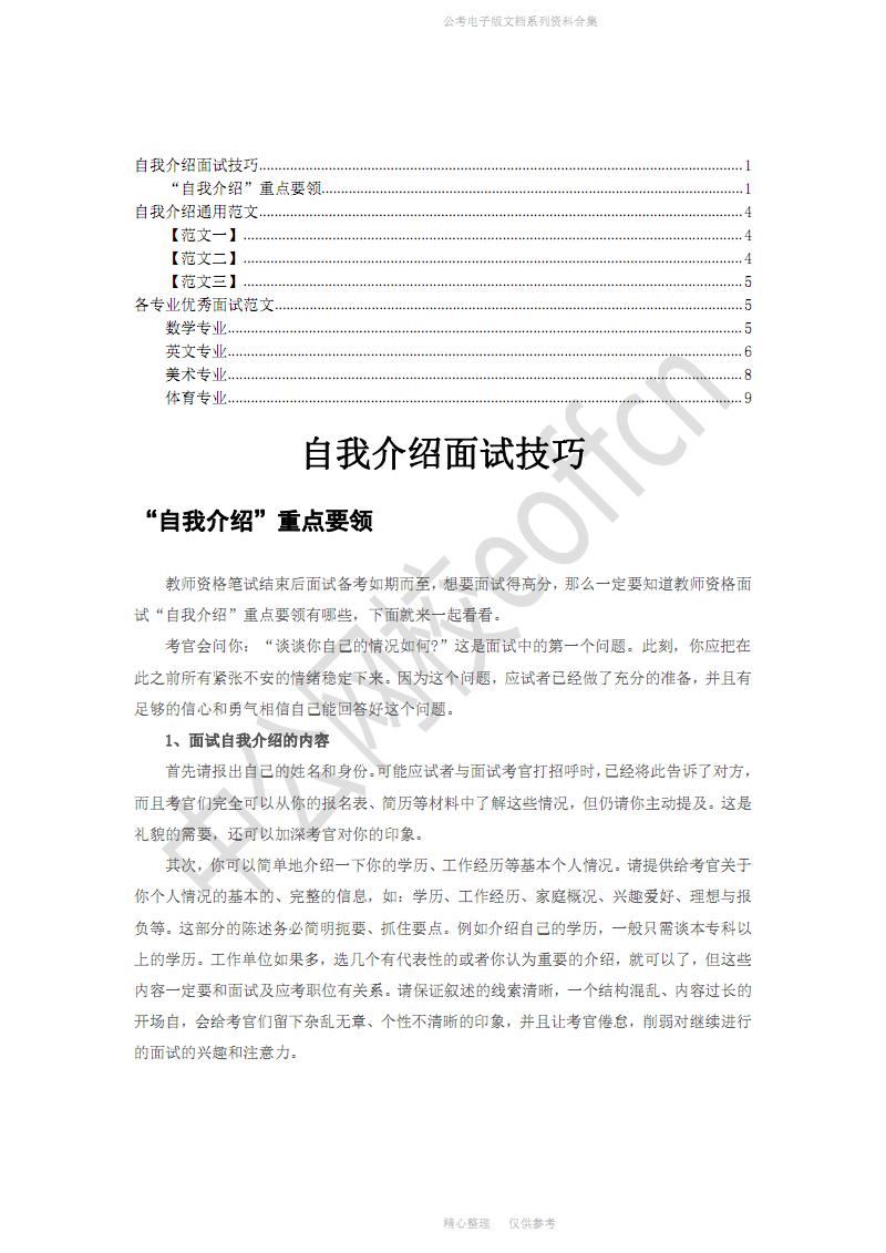 """自我介绍""""技巧提升及优秀范文(1).pdf"""