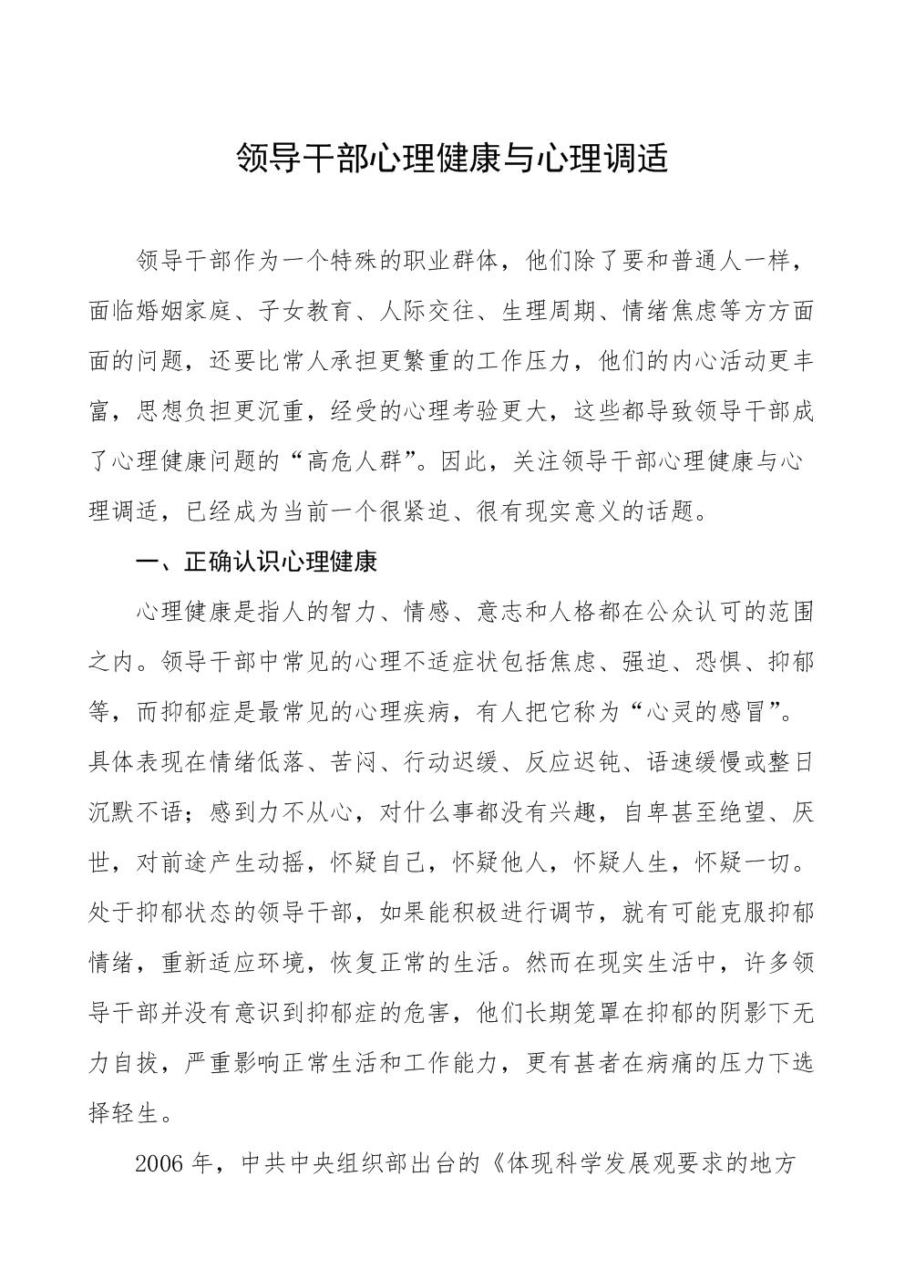 【讲座讲稿】领导干部心理健康与心理调适.doc