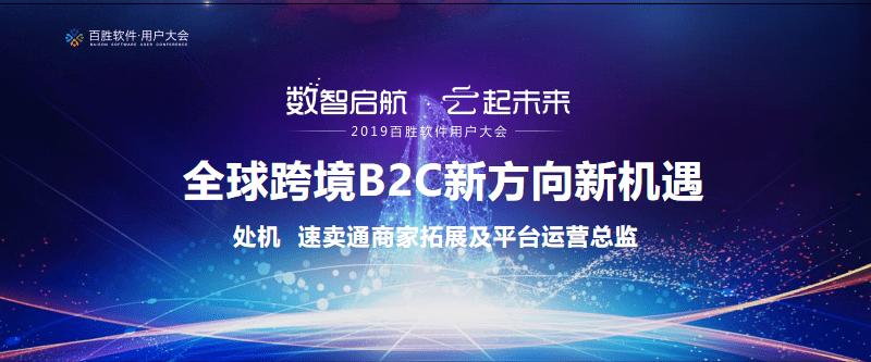 全球跨境B2C新方向新机遇.pdf