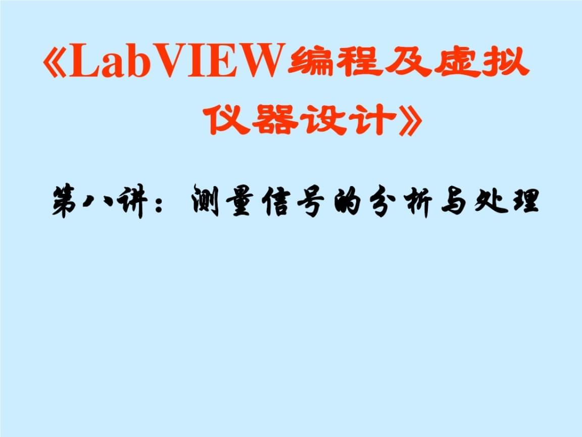 LabVIEW编程及虚拟仪器的设计.ppt