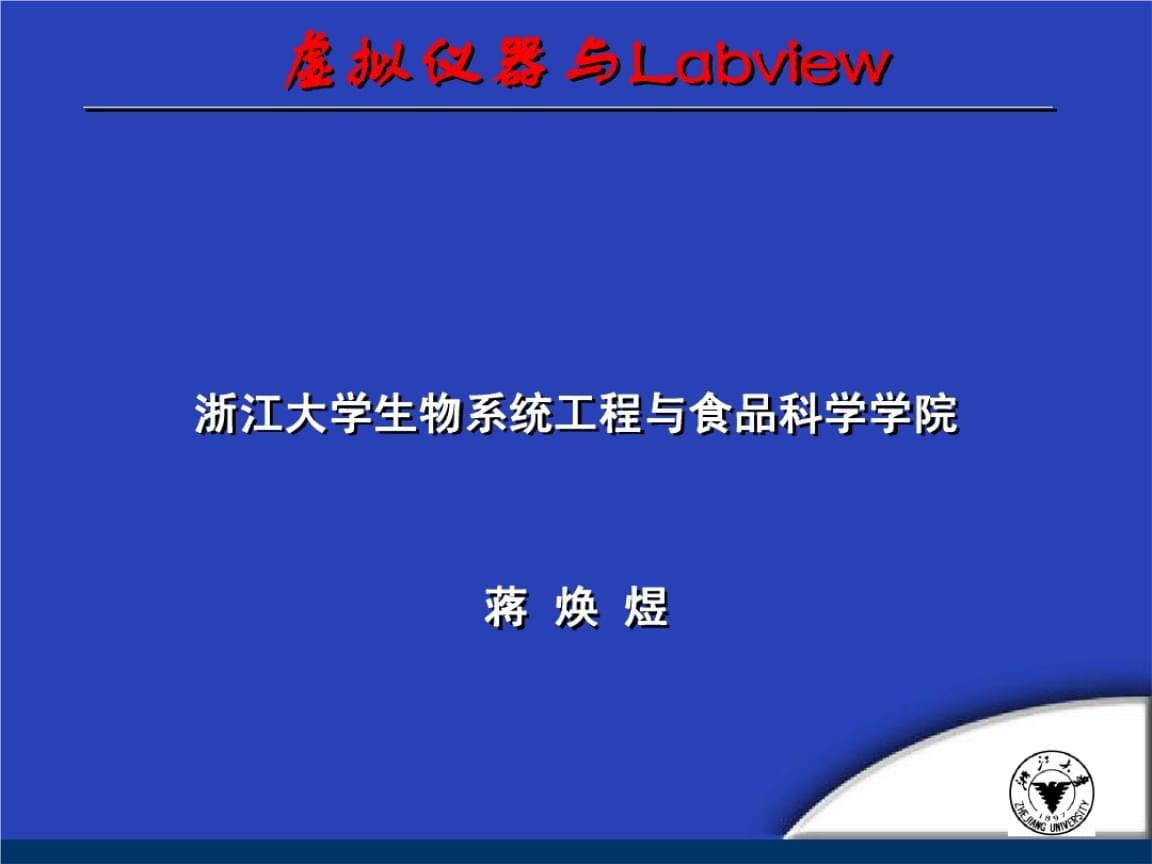 labview 信号分析和处理.ppt