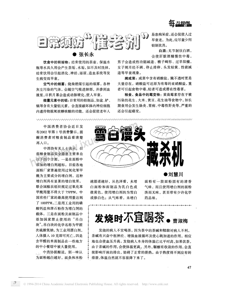 """2002-日常须防""""催老剂"""".pdf"""