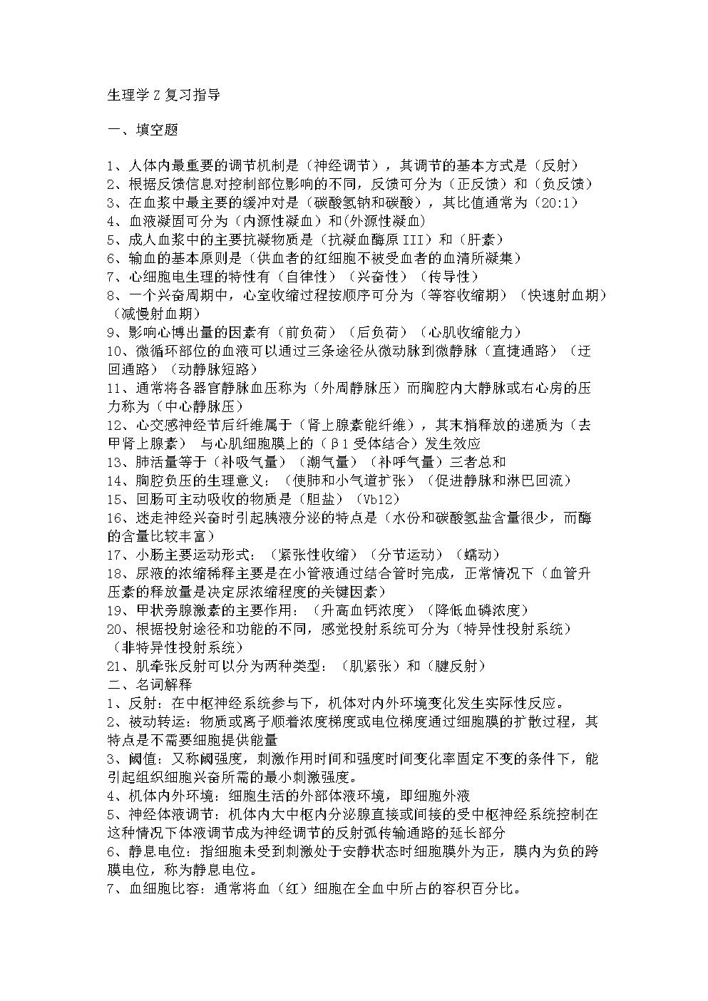生理学Z复习指导.doc