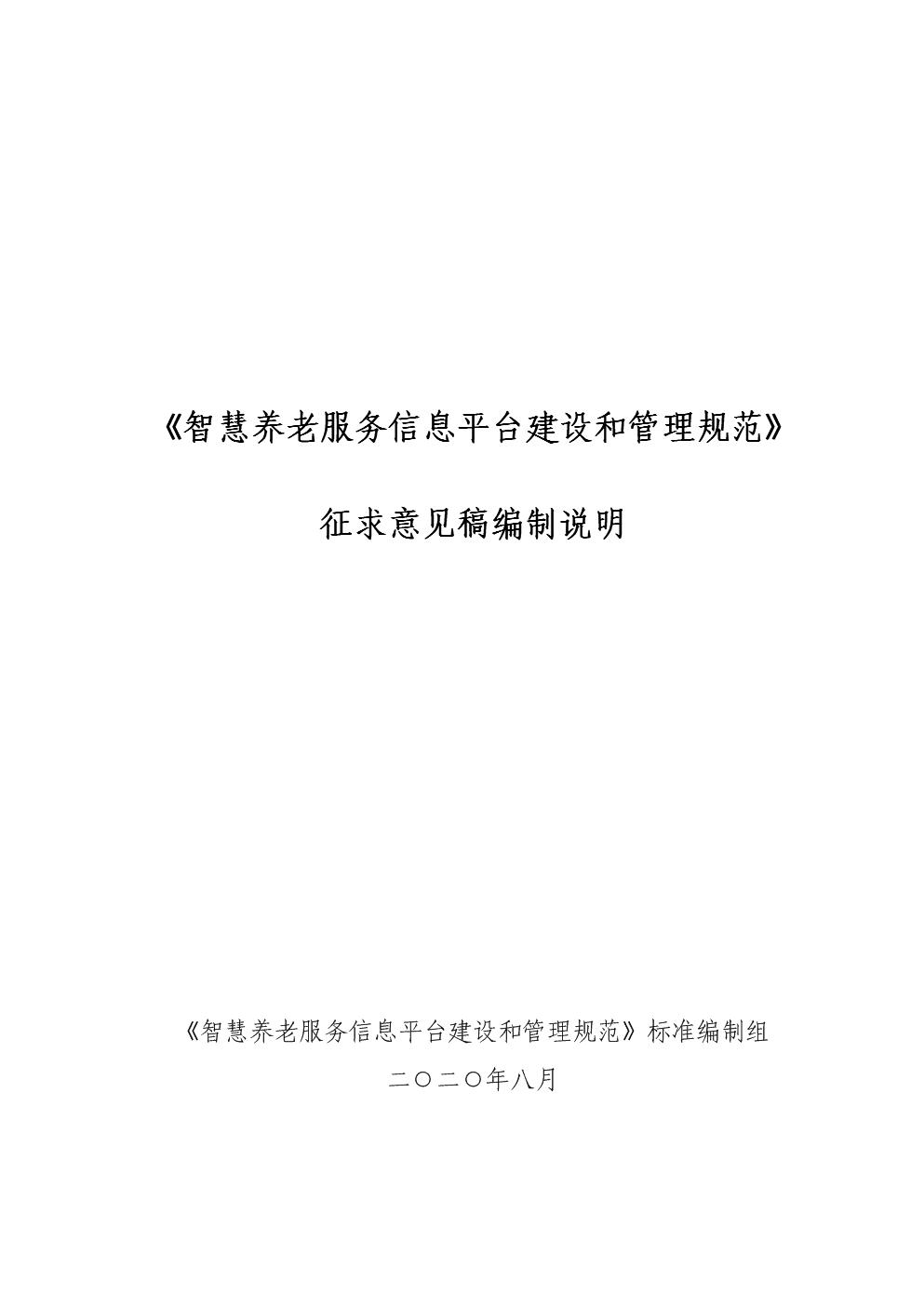 《智慧养老服务信息平台建设和管理规范》编制说明.doc