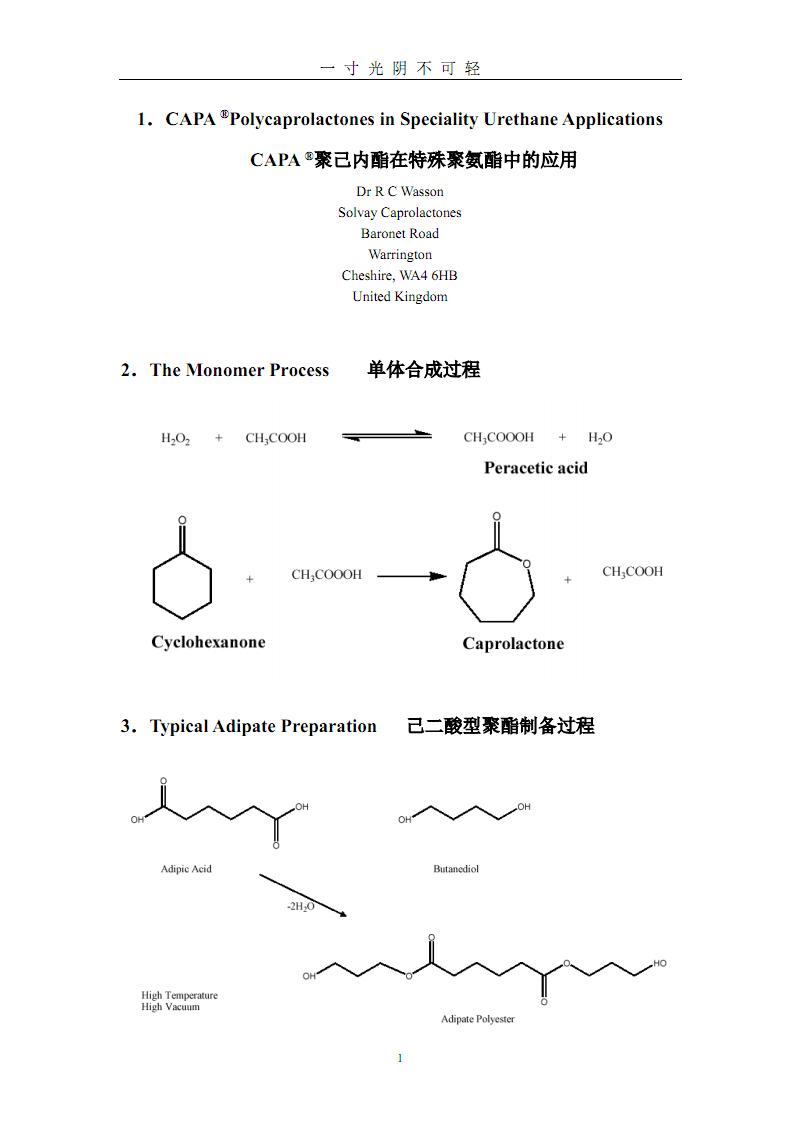 CAPA聚己内酯在特殊聚氨酯中的应用PDF打印.pdf