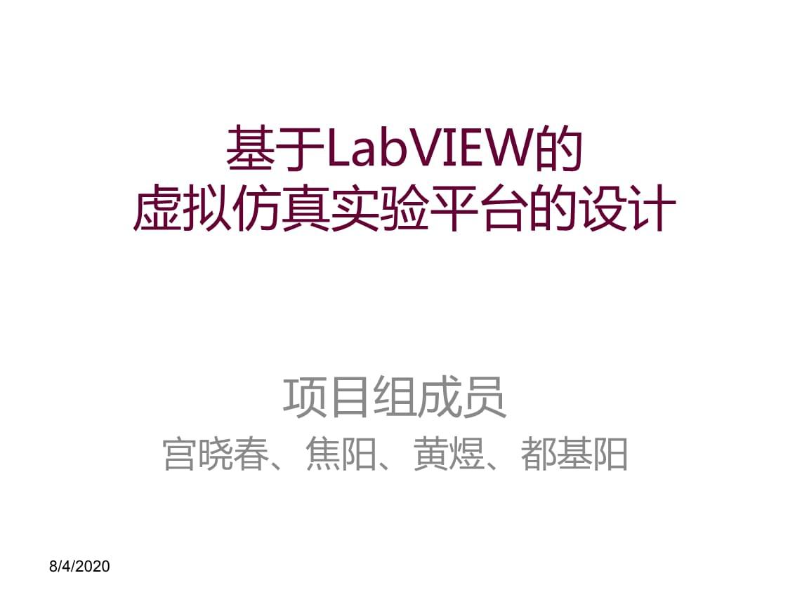 基于LabVIEW的 虚拟仿真实验平台的设计 项目组成员 宫晓春、焦阳 .ppt