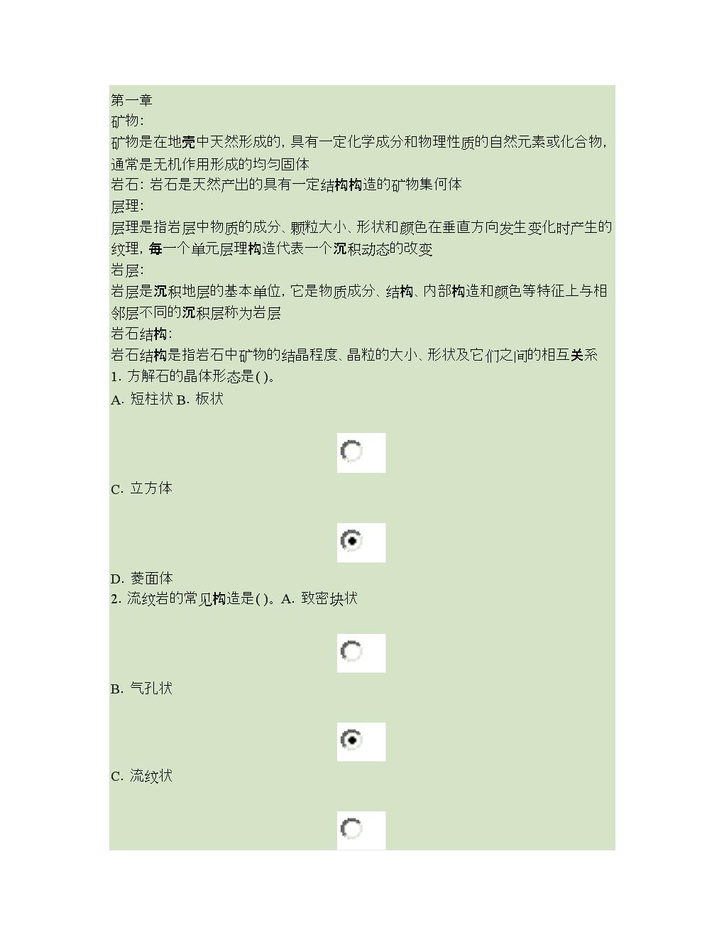 土木工程地质习题集复习.doc