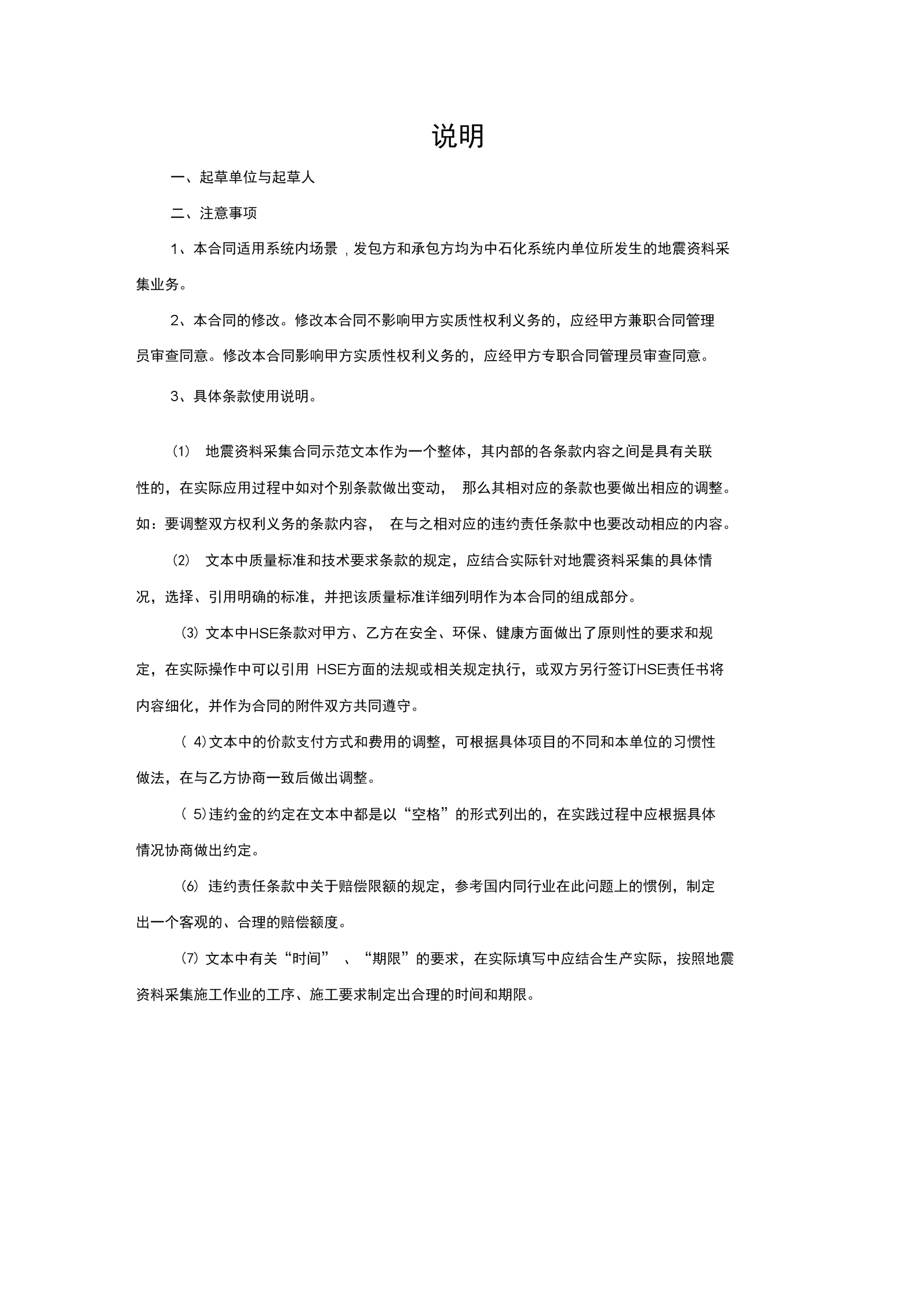 地震资料采集合同.docx