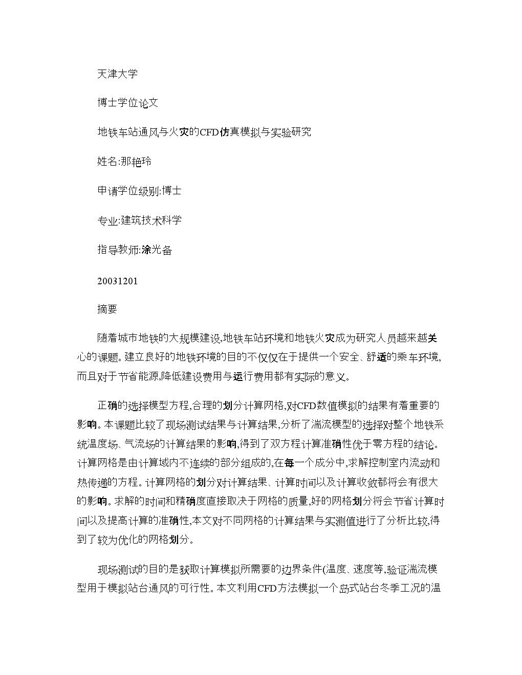 地铁车站通风与火灾的CFD仿真模拟与实验研究_图文.doc