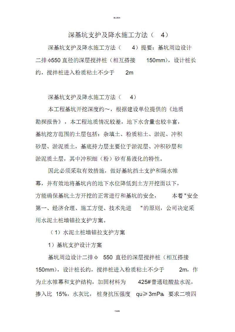 深基坑支护及降水施工方法(4).pdf