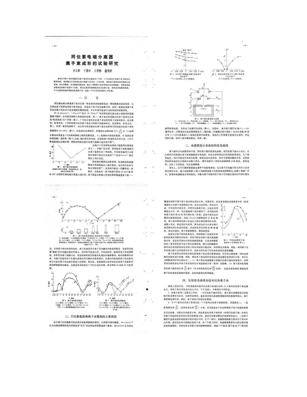 同位素电磁分离器离子束成形的试验研究 - 图文-.doc