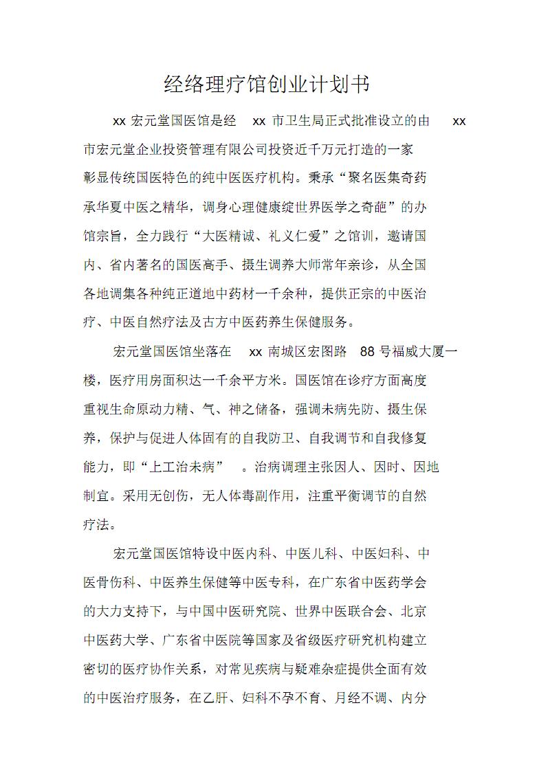 经络理疗馆创业计划书.pdf