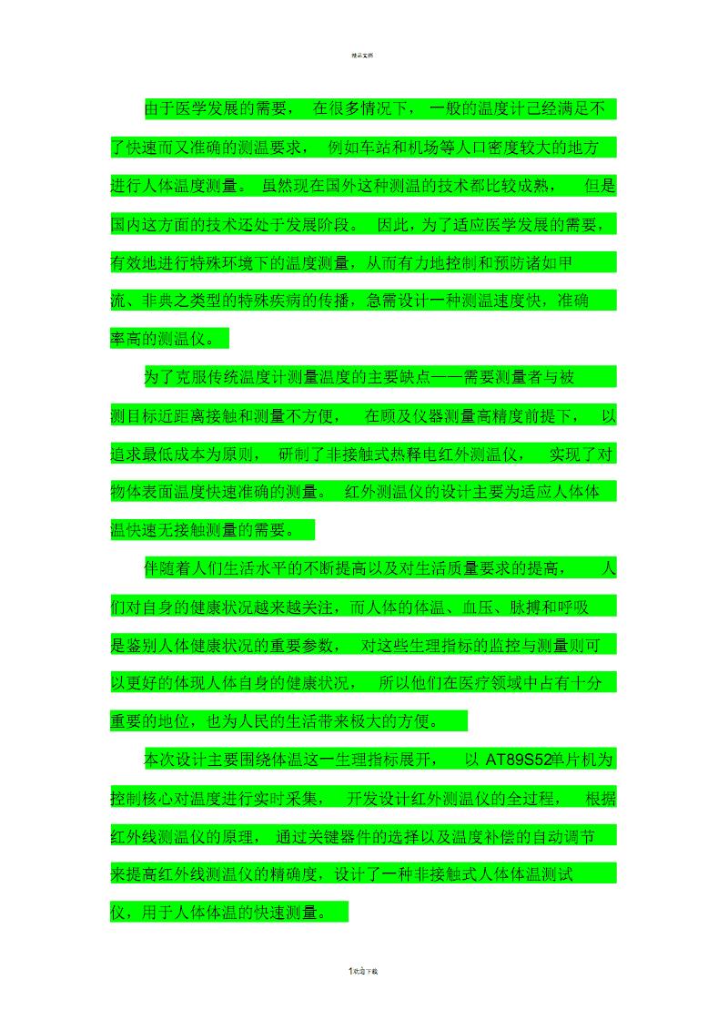 红外测温仪毕业设计总结.pdf
