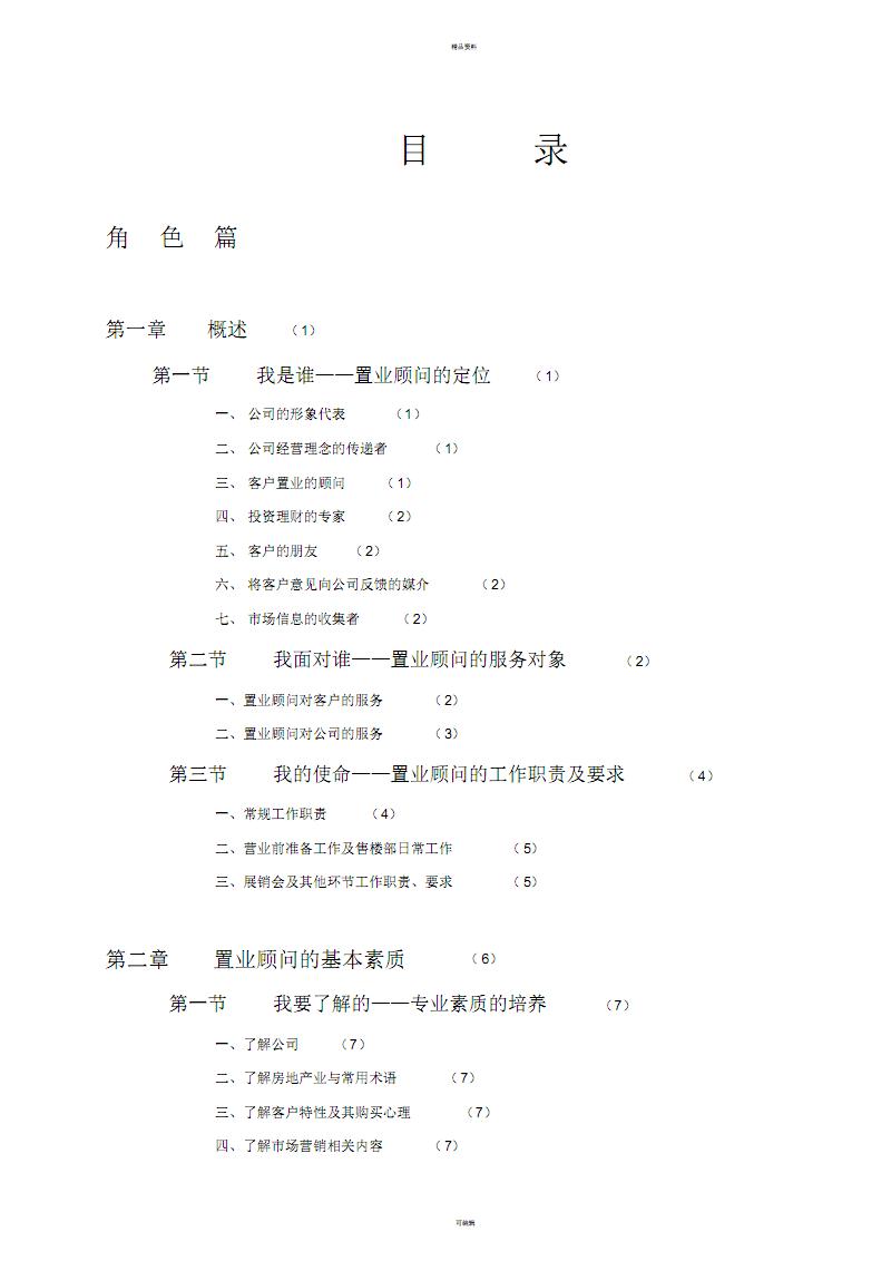 销售培训:合富锦绣的置业顾问培训文集79p.pdf