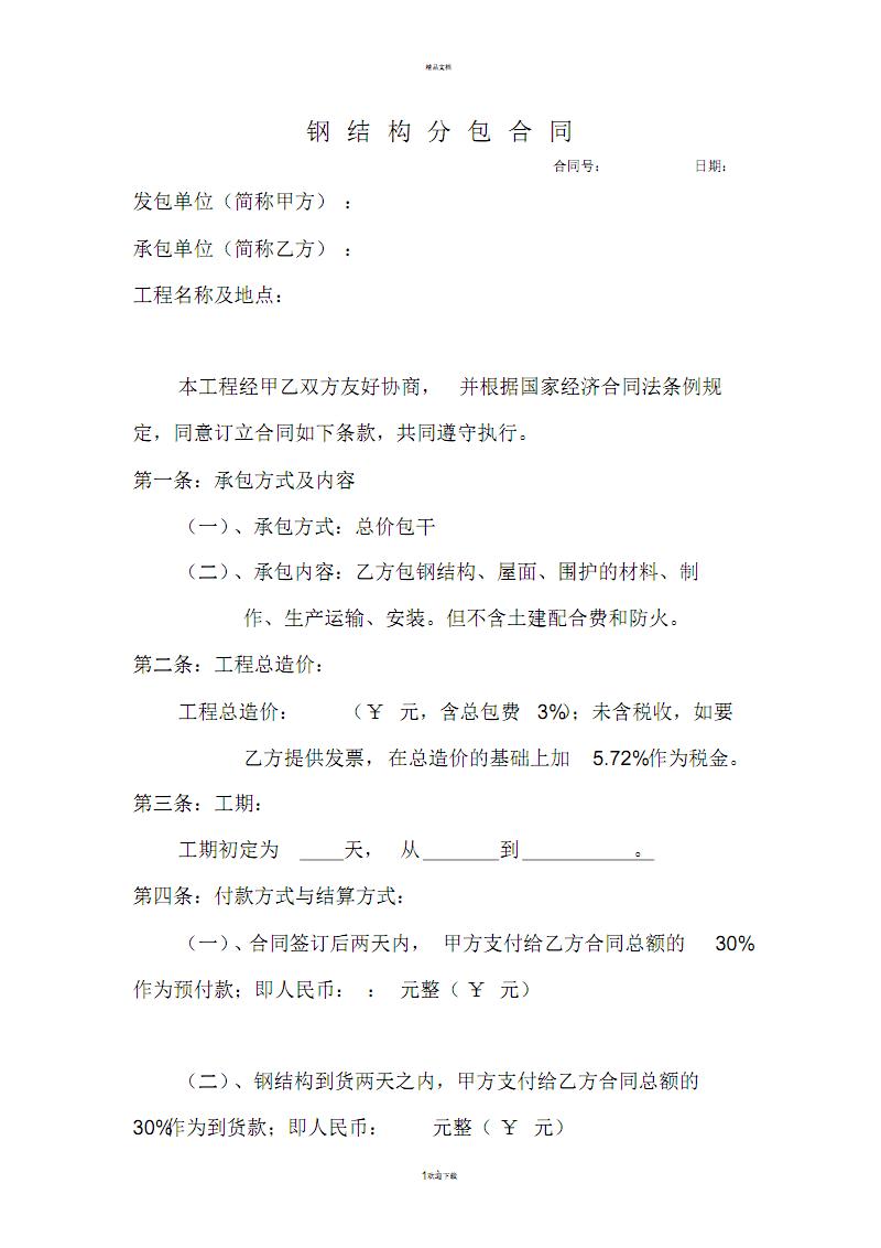 钢-结-构-分-包-合-同.pdf
