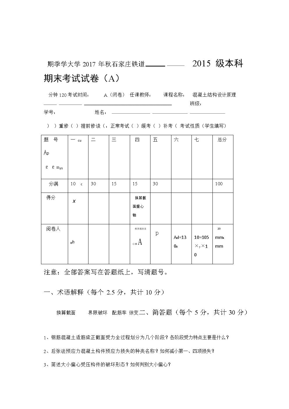 混凝土结构设计原理AA卷.doc