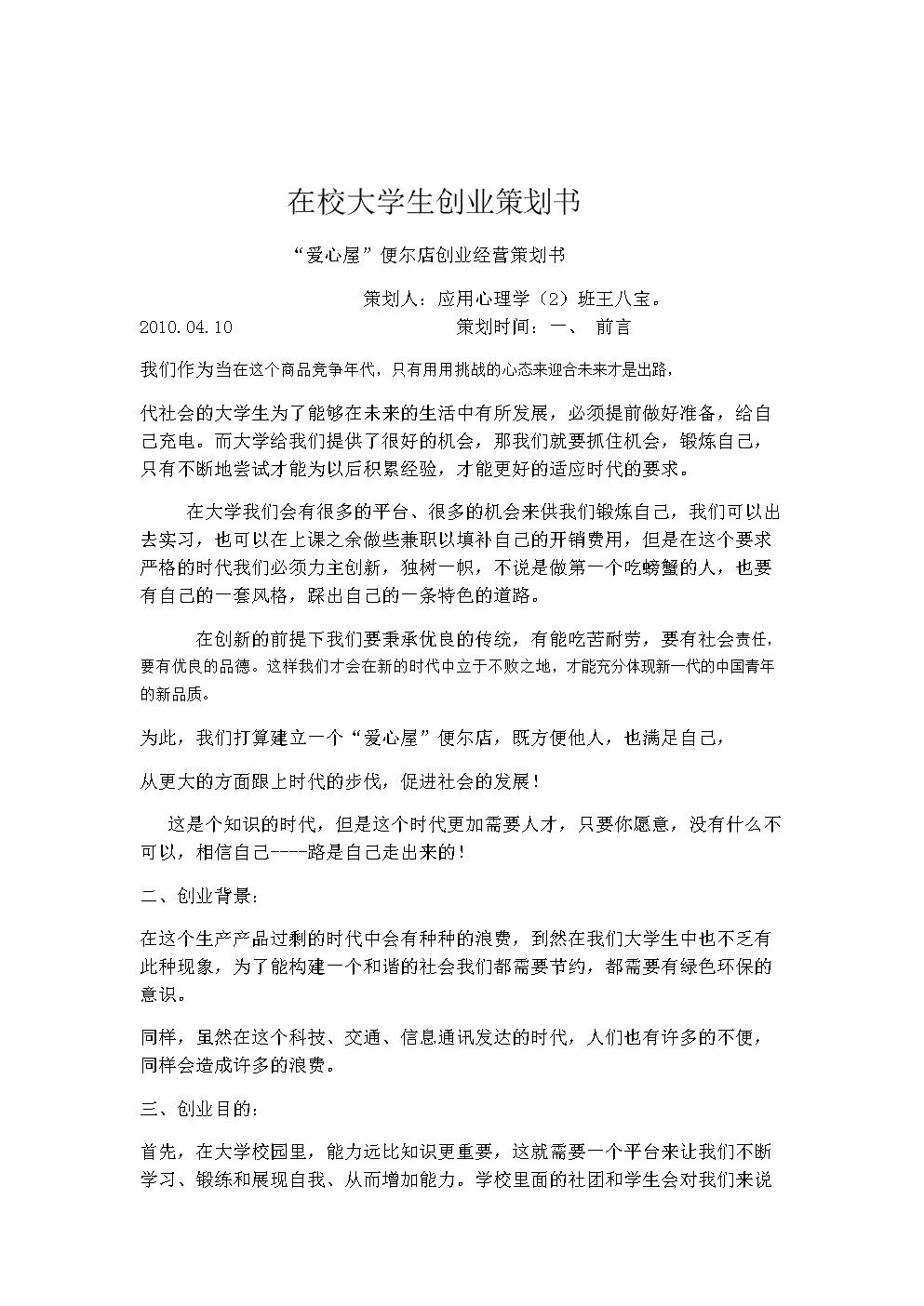 爱心屋便尔店创业经营策划书.doc