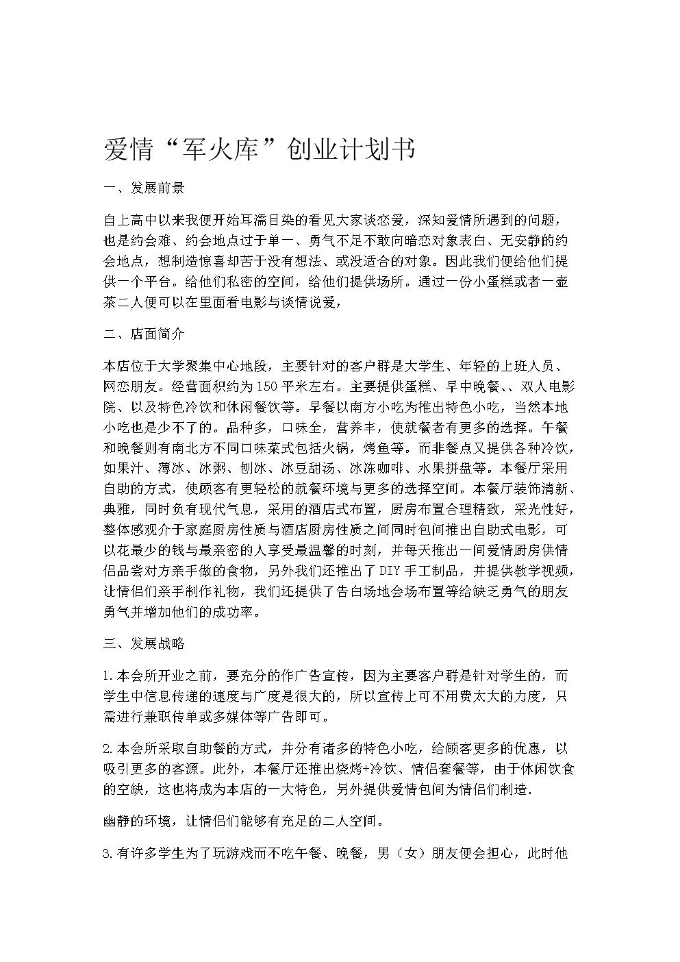 爱情军火库创业计划书.doc