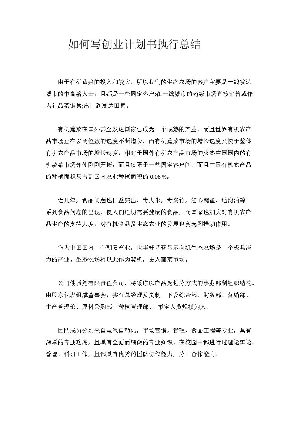 如何写创业计划书执行总结.doc