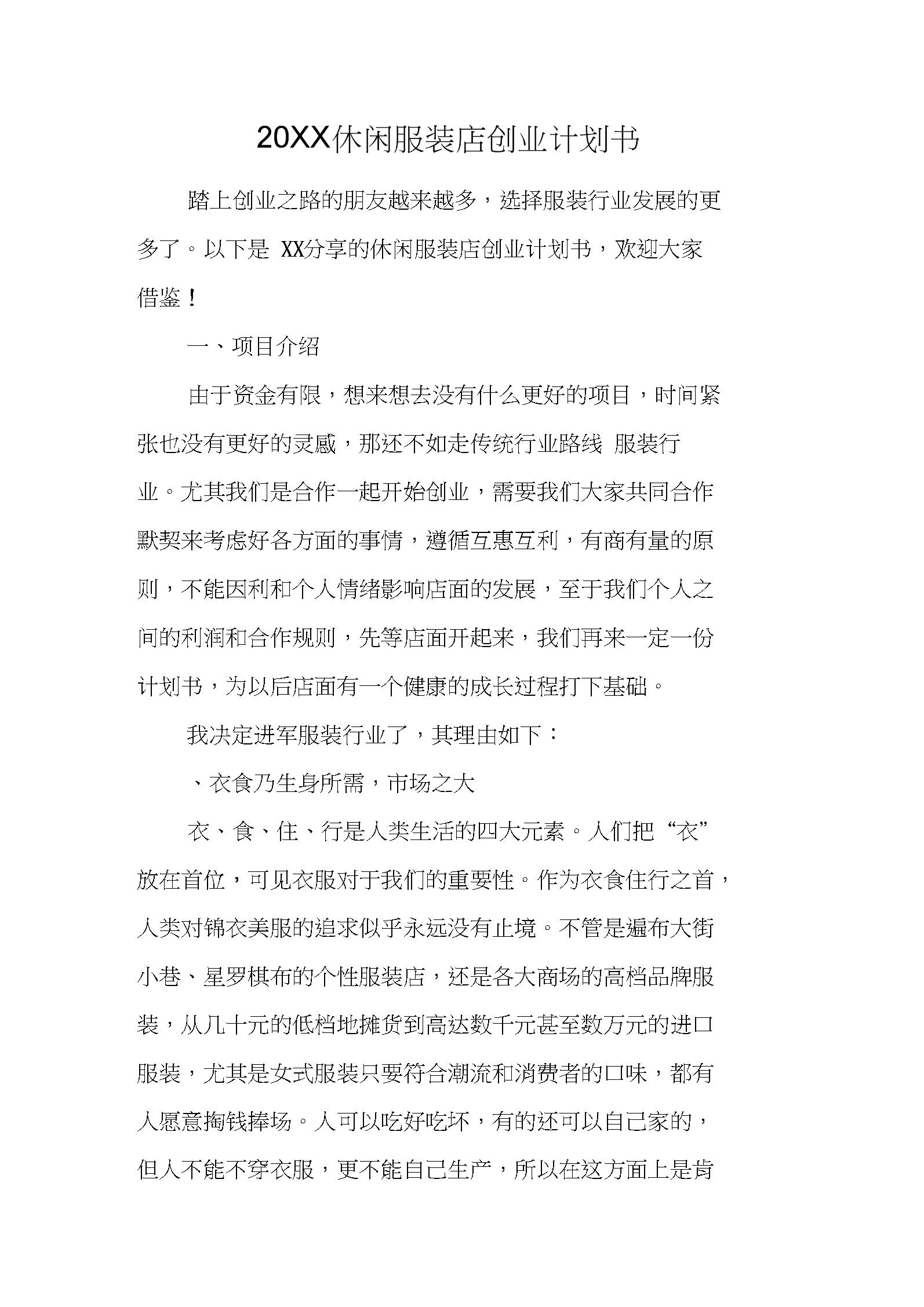 20XX休闲服装店创业计划书.docx
