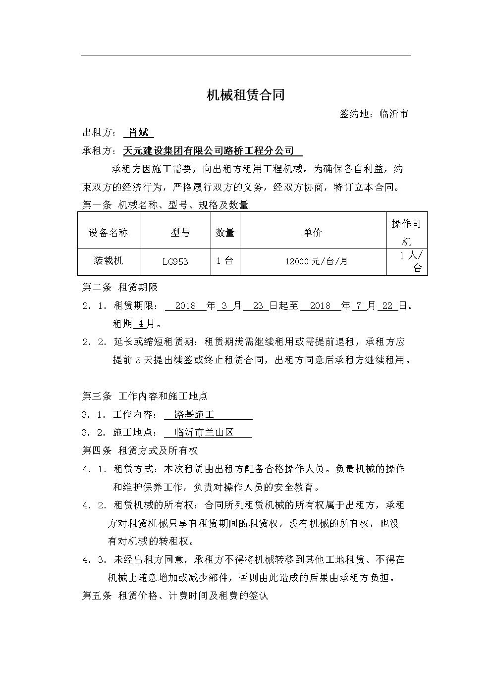 机械租赁合同版本.doc