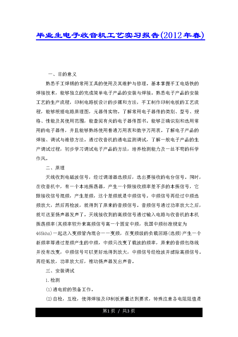 毕业生电子收音机工艺实习报告(2012年春).docx