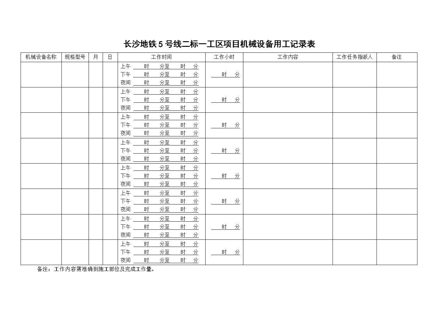 机械用工计量.doc