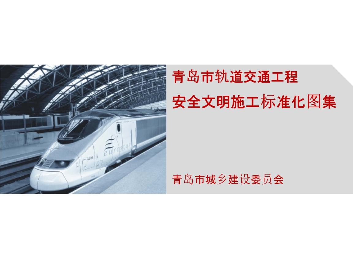 青岛轨道交通工程安全文明施工标准化图集.pptx
