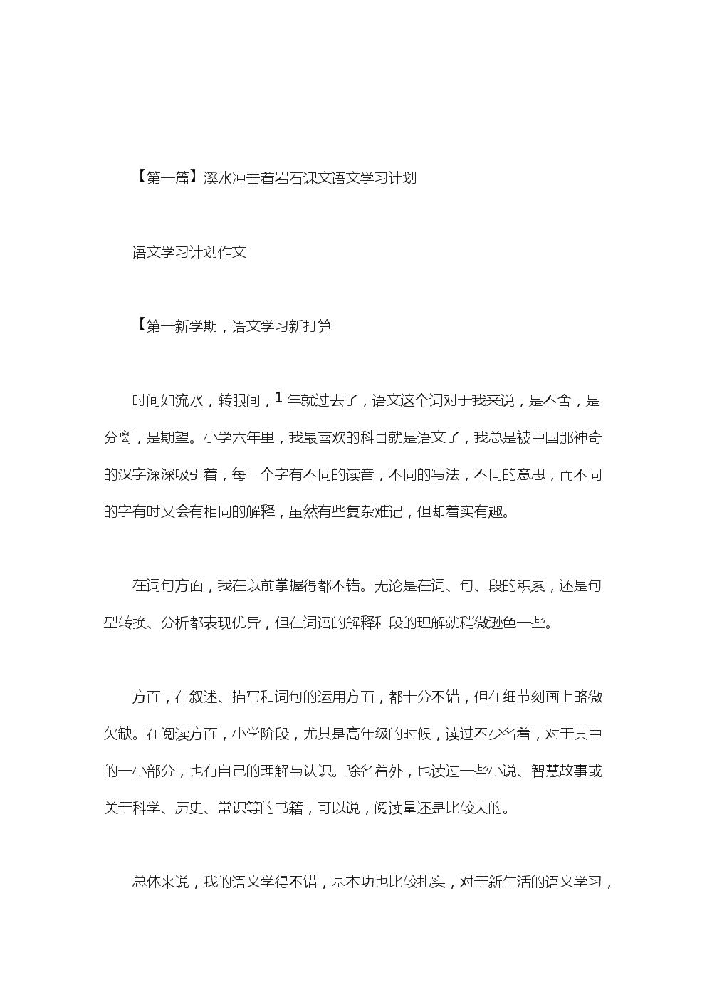 溪水冲击着岩石课文.doc