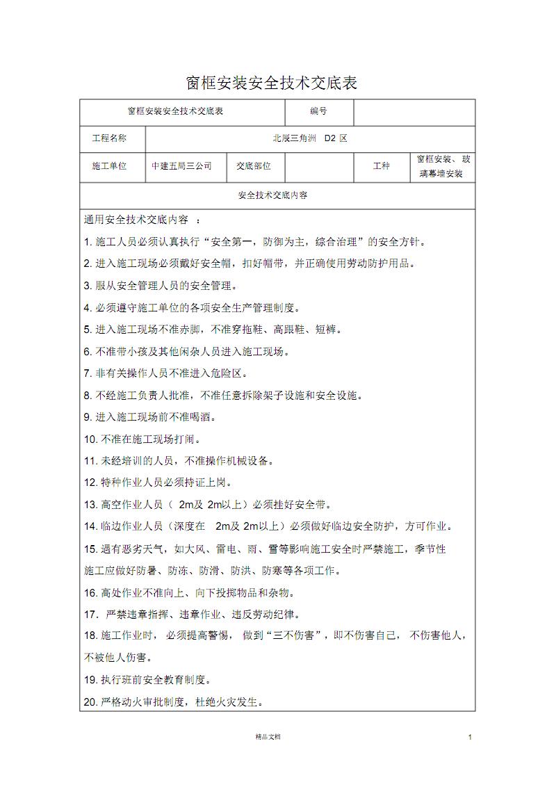 【建筑施工】玻璃幕墙【安全技术交底】.pdf
