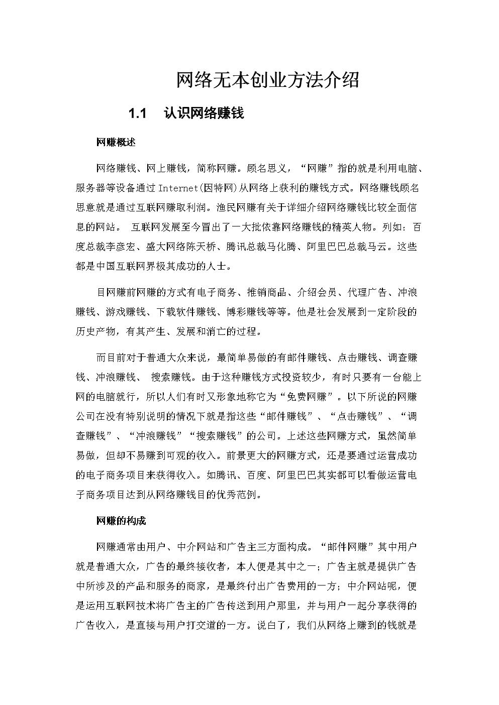 网络无本创业方法介绍.doc