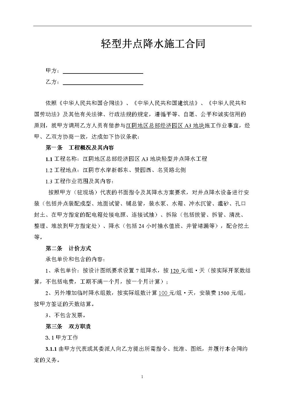 轻型井点降水工程施工合同范本.doc