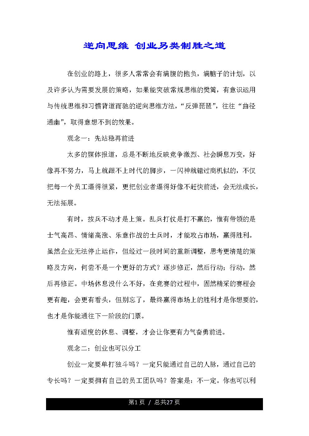逆向思维 创业另类制胜之道.doc